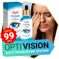 OPTIVISION - средство для зрения