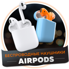 Беспроводные наушники AIRPODS