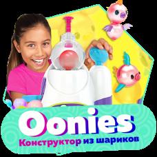 Конструктор из надувных шариков OONIES