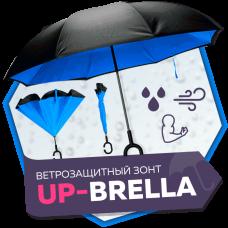 UP-BRELLA - Обратный ветрозащитный зонт